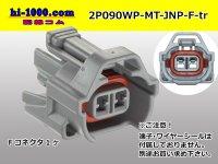 ●[sumitomo] 090 type MT waterproofing series 2 pole F connector [gray] (no terminals)/2P090WP-MT-JNP-F-tr