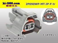 ●[sumitomo] 090 type MT waterproofing series 2 pole F connector [gray] (no terminals)/2P090WP-MT-JP-F-tr
