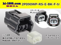 "●[sumitomo]090 type waterproofing series 3 pole ""E type"" F connector [black] (no terminals)/2P090WP-RS-E-BK-F-tr"