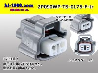 ●[sumitomo] 090 type TS waterproofing 2 pole F connector  [gray] (no terminals)/2P090WP-TS-0175-F-tr