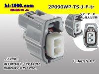 ●[sumitomo] 090 type TS waterproofing 2 pole F connector   (no terminals)/2P090WP-TS-J-F-tr