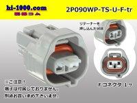 ●[sumitomo] 090 type TS waterproofing 2 pole F connector (no terminals)/2P090WP-TS-U-F-tr