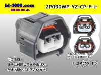 Yazaki total work 090ll waterproofing series 2 pole F connector (terminal nothing) /2P090WP-YZ-CP-F-tr