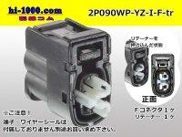 ●[yazaki]  090II waterproofing series 2 pole F connector[black] (no terminals)/2P090WP-YZ-L-F-tr