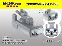 ●[yazaki]  090II waterproofing series 2 pole F connector (no terminals)/2P090WP-YZ-LP-F-tr