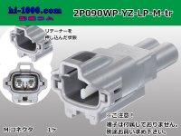 ●[yazaki]  090II waterproofing series 2 pole M connector  (no terminals)/2P090WP-YZ-LP-M-tr