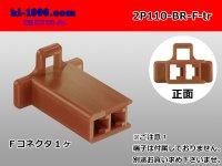 ●[sumitomo] 110 type 2 pole F connector[brown] (no terminals) /2P110-BR-F-tr