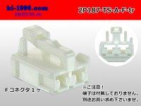 ●[sumitomo] 187 type TS series 2 pole F connector (no terminal)/2P187-TS-A-F-tr
