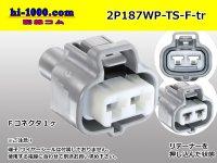 ●[sumitomo] 187 type 2 pole TS waterproofing F connector (no terminal)/2P187WP-TS-F-tr