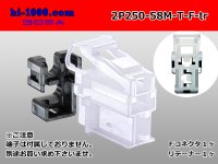 ●[sumitomo]250 type 58 series M type 2 pole F side connector (no terminal)/2P250-58M-T-F-tr