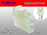●[sumitomo] 250 type ETN series 2pole F side connector (no terminals) /2P250-ETN-T-F-tr