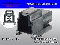 ●[yazaki] 250 type 91 series M-LC type 2 pole M connector black (no terminal)/2P250-M-LC-BK-M-tr