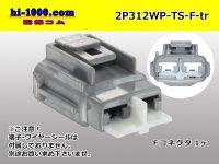 ●[sumitomo] 312 type TS waterproofing series 2 pole F connector (no terminals) /2P312WP-TS-F-tr
