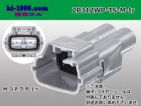 ●[sumitomo] 312 type TS waterproofing series 2 pole M connector (no terminals) /2P312WP-TS-M-tr