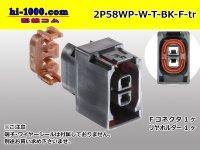 ●[yazaki] 58 waterproofing connector W types [vertical type] bipolar F connector(no terminals) /2P58WP-W-T-BK-F-tr