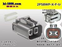 ●[yazaki] 250 type waterproofing 58 series X type 2 pole F connector (no terminals) /2P58WP-X-F-tr
