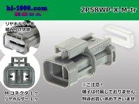 ●[yazaki] 250 type waterproofing 58 series X type 2 pole M connector (no terminals) /2P58WP-X-M-tr