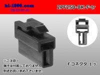 ●[yazaki] 250 type 2 pole CN(A) series F connector[black] (no terminals) /2PF250-BK-F-tr