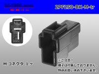 ●[yazaki] 250 type 2 pole CN(A) series M connector[black] (no terminals) /2PF250-BK-M-tr