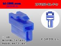 ●[yazaki] 250 type 2 pole CN(A) series F connector[blue] (no terminals) /2PF250-BL-F-tr