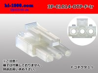 ●[sumiko] CL series 3 pole F connector (no terminals) /3P-CL014-OTP-F-tr