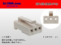 ●[JAM] JS series 3 pole F connector (no terminals) /3P-JS-JAM-F-tr