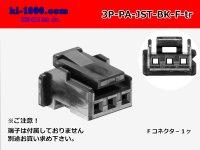 ●[JST]PA series 3 pole F connector [black] (no terminals) /3P-PA-JST-BK-F-tr