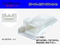 ●[JST]PA series 3 pole M connector [white] (no terminals) /3P-PA-JST-WH-M-tr