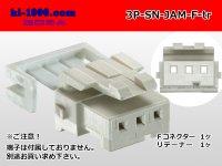 ●[JAM] SN series 3 pole F connector (no terminals) /3P-SN-JAM-F-tr
