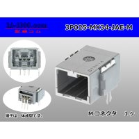 ■[JAE] MX34 series 3 pole  Male terminal side coupler - Male terminal integrated type - Angle pin header type