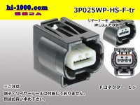 ●[yazaki]025 type HS waterproofing series 3 pole F connector (no terminals) /3P025WP-HS-F-tr