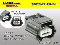 ●[yazaki]025 type RH waterproofing series 3 pole F connector (no terminals) /3P025WP-RH-F-tr