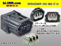 ●[sumitomo]040 type HV/HVG [waterproofing] series 3 pole Fside connector, it is (no terminals) /3P040WP-HV-BK-F-tr
