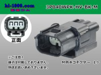 ●[sumitomo]040 type HV/HVG [waterproofing] series 3 pole M side connector, it is (no terminals) /3P040WP-HV-BK-M-tr
