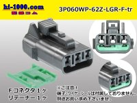 ●[yazaki] 060 type 62 waterproofing series Z type 3pole F connector [light gray] (no terminal)/3P060WP-62Z-LGR-F-tr