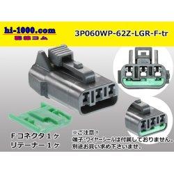 Photo1: ●[yazaki] 060 type 62 waterproofing series Z type 3pole F connector [light gray] (no terminal)/3P060WP-62Z-LGR-F-tr