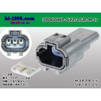●[yazaki] 060 type 62 waterproofing series Z type 3 pole M connector [light gray] (no terminal)/3P060WP-62Z-LGR-M-tr