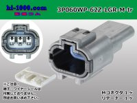●[yazaki] 060 type 62 waterproofing series Z type 3 pole M connector [light gray] (no terminal)/3P060WP-62Z-LGR-M-tr
