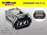 ●[sumitomo] 060 type HX waterproofing 3 pole F connector(no terminals) /3P060WP-HX-F-tr
