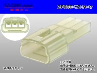 ●[yazaki] 090 (2.3) series 3 pole non-waterproofing M connectors (no terminals) /3P090-YZ-M-tr