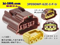 ●[sumitomo] 090 typE 62 waterproofing series E type 3 pole F connector (brown)(no terminal)/3P090WP-62E-I-F-tr