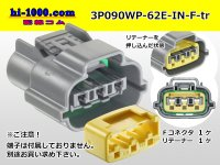 ●[sumitomo] 090 typE 62 waterproofing series E type 3 pole F connector (gray)(no terminal)/3P090WP-62E-IN-F-tr