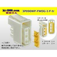 ●[furukawa] 090 type FWDG waterproofing 3 pole F connector (no  terminal)/3P090WP-FWDG-I-F-tr