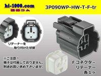 ●[sumitomo] 090 type 3 pole HW waterproofing  F connector [gray] (no terminals)/3P090WP-HW-T-F-tr