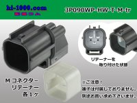 ●[sumitomo] 090 type 3 pole HW waterproofing  M connector [gray] (no terminals) /3P090WP-HW-T-M-tr