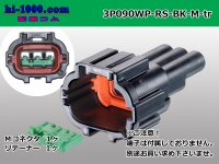 ●[sumitomo] 090 type waterproofing series 3 pole M connector [black] (no terminals)/3P090WP-RS-BK-M-tr