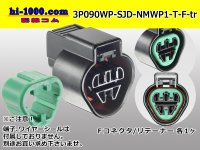 ●[furukawa] (former Mitsubishi) NMWP1 series 3 pole waterproofing F connector (no terminal)/3P090WP-SJD-NMWP1-T-F-tr