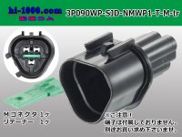●[furukawa] (former Mitsubishi) NMWP1 series 3 pole waterproofing M connector (no terminal)/3P090WP-SJD-NMWP1-T-M-tr