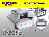 ●[sumitomo]090 type TS waterproofing 3 pole F connector [one line of side] B type (no terminals) /3P090WP-TS-B-F-tr