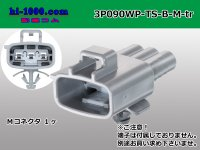 ●[sumitomo] 090 type TS waterproofing 3 pole M connector [one line of side] B type (no terminals) /3P090WP-TS-B-M-tr